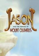 Ясон и герои Олимпа (2001)
