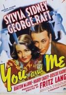 Ты и я (1938)