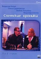 Светские хроники (2002)