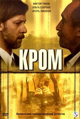 Постер фильма Кромъ (2006)