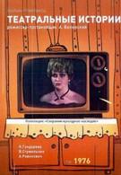 Театральные истории (1976)