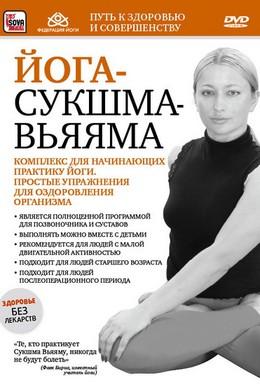 Постер фильма Йога-сукшма-вьяяма. Комплекс для начинающих практику йоги (2011)