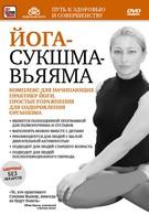 Йога-сукшма-вьяяма. Комплекс для начинающих практику йоги (2011)