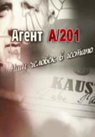 Агент А-201. Наш человек в гестапо (2011)