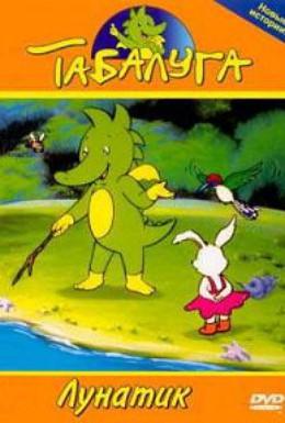 Постер фильма Табалуга 3: Лунатик (2001)