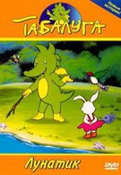 Табалуга 3: Лунатик (2001)