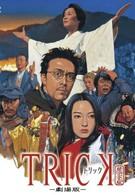 Трюк: фильм первый (2002)