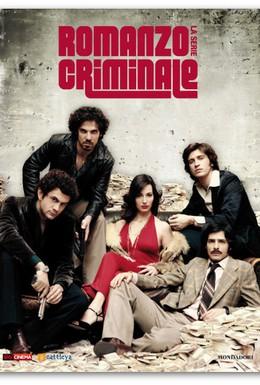 Постер фильма Криминальный роман (2008)