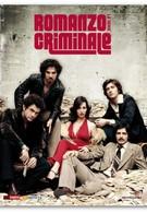 Криминальный роман (2008)