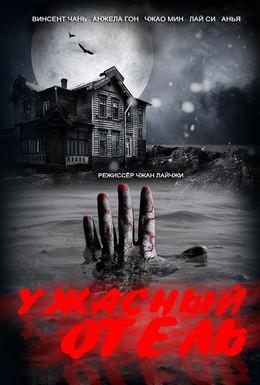 Постер фильма Ужасный отель (2013)