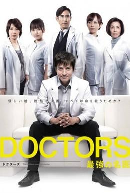 Постер фильма Врачи: Лучший хирург (2011)