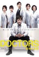 Врачи: Лучший хирург (2011)