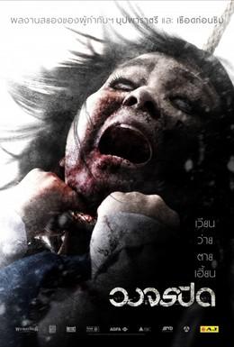 Постер фильма Рай и ад (2012)