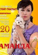 Аманда О (2010)