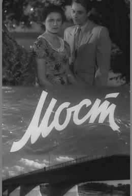 Постер фильма Мост (1956)