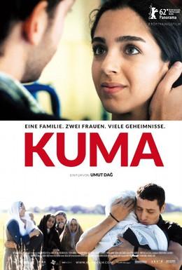 Постер фильма Вторая жена (2012)