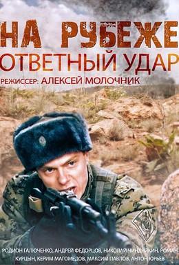 Постер фильма На рубеже. Ответный удар (2014)