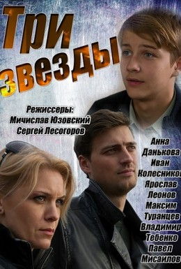 Постер фильма Три звезды (2014)