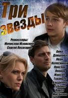 Три звезды (2014)