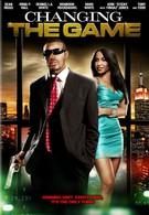 Замена игры (2012)