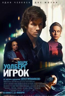 Постер фильма Игрок (2014)