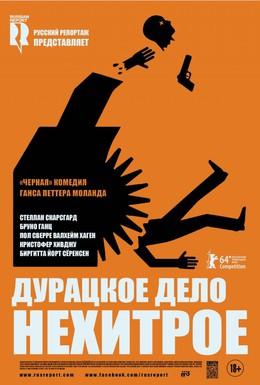 Постер фильма Дурацкое дело нехитрое (2014)