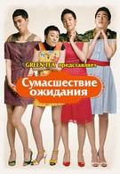 Сумасшествие ожидания (2008)