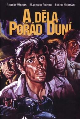 Постер фильма И всё же пушки гремели (1974)