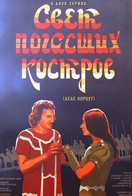 Постер фильма Свет погасших костров (1975)