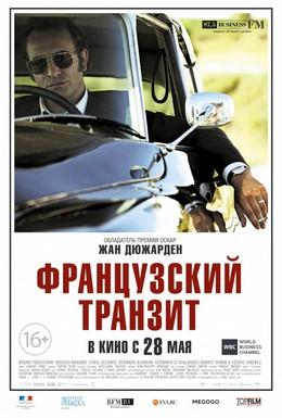 Постер фильма Французский транзит (2014)