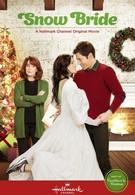 Снежная невеста (2013)