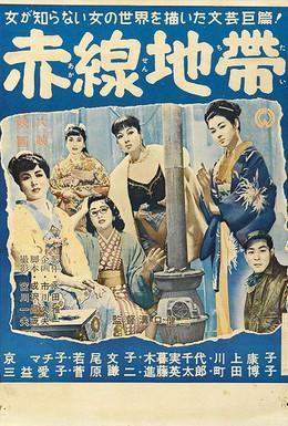Постер фильма Улица стыда (1956)