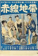 Улица стыда (1956)