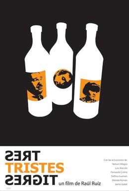 Постер фильма Три грустных тигра (1968)