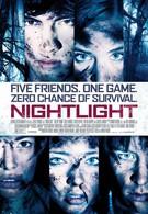 Ночной огонёк (2015)