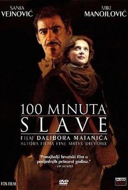 Постер фильма 100 минут славы (2004)
