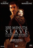 100 минут славы (2004)