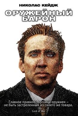 Постер фильма Оружейный барон (2005)