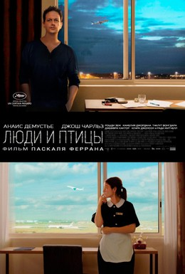 Постер фильма Люди и птицы (2014)
