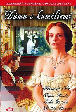 Постер фильма Дама с камелиями (2005)