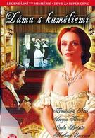 Дама с камелиями (2005)