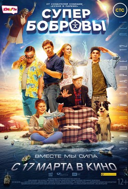 Постер фильма СуперБобровы (2015)