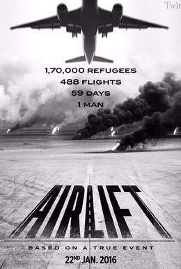 Постер фильма Воздушная перевозка (2016)