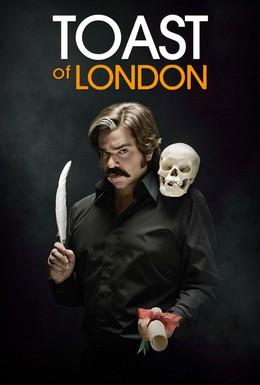 Постер фильма Тост из Лондона (2012)