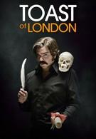 Тост из Лондона (2012)