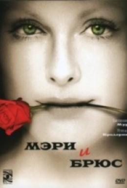 Постер фильма Мэри и Брюс (2004)
