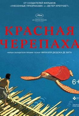 Постер фильма Красная черепаха (2016)
