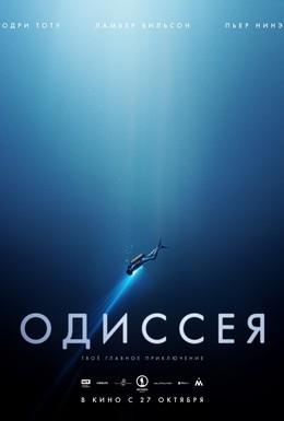 Постер фильма Одиссея (2016)