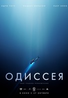 Одиссея (2016)
