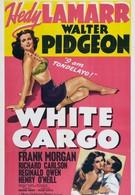 Белый груз (1942)